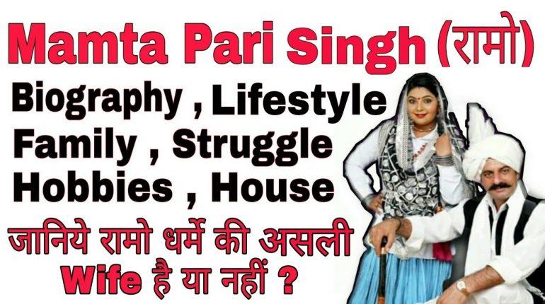 Ramo (रामो) Mamta Pari Singh | Kunba Dharme Ka | Biography | Life...